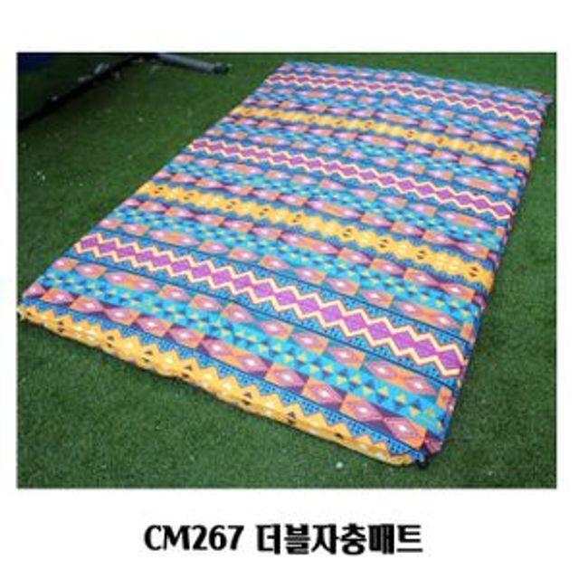 CM267 더블자충매트 에어 캠핑 매트리스 돗자리