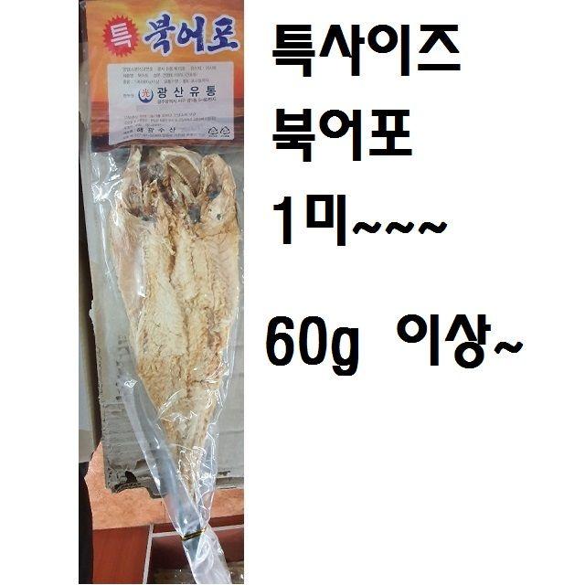 특사이즈 건명태 북어포 1마리(60g)이상