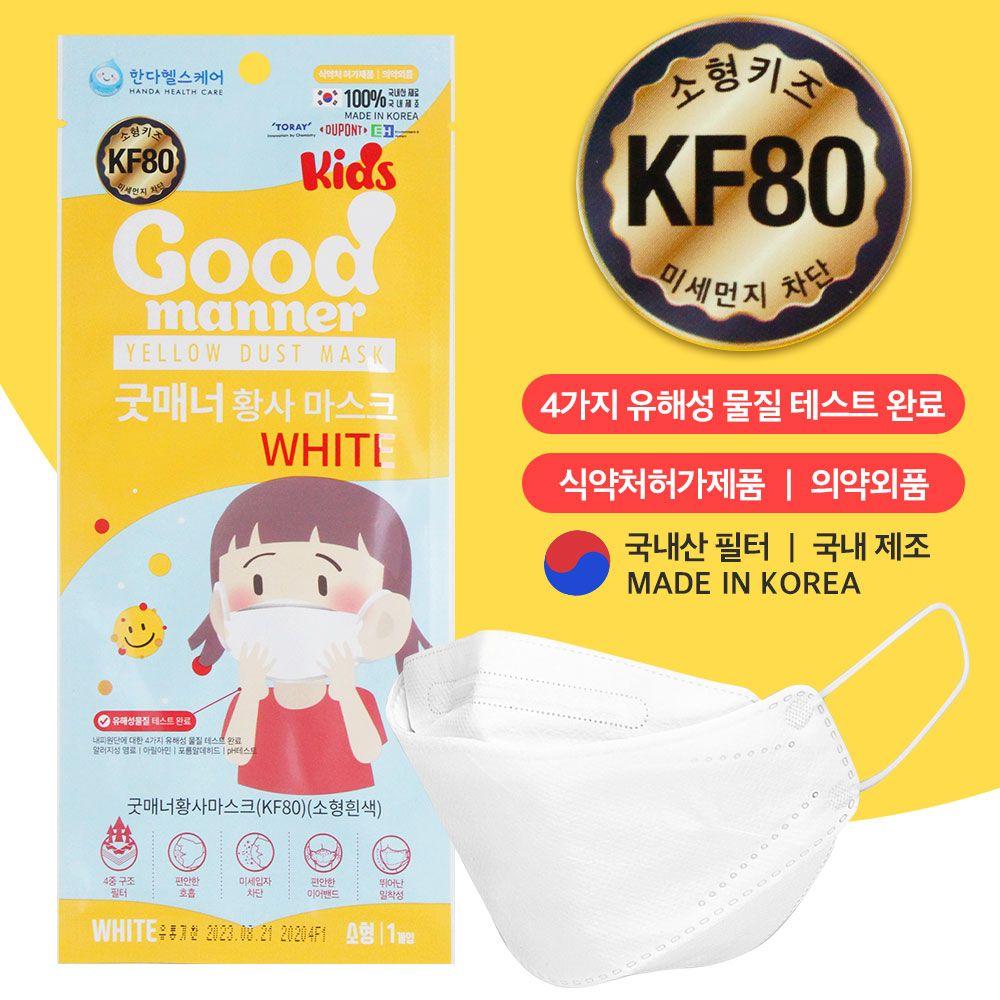 굿매너 키즈 어린이 소형 KF80 마스크 30매