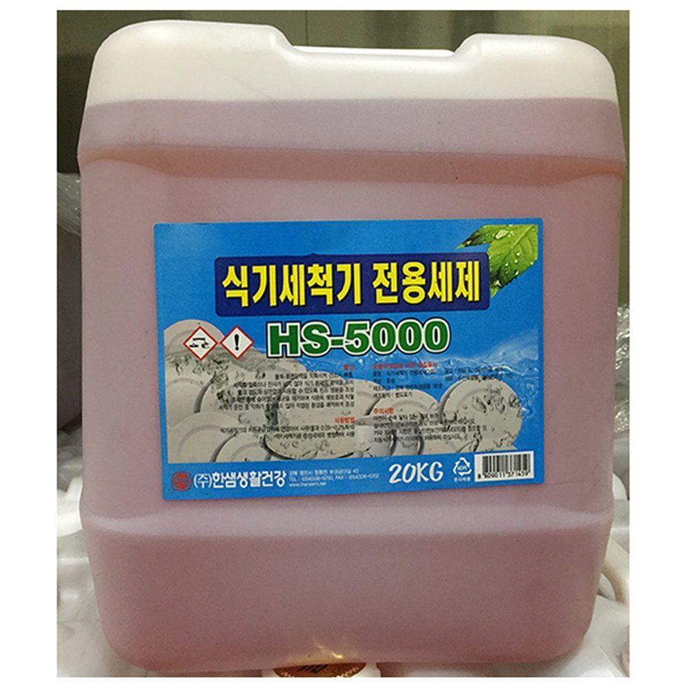 식기 세척기 세제 한샘 20kg 주방 설거지 세척 말통