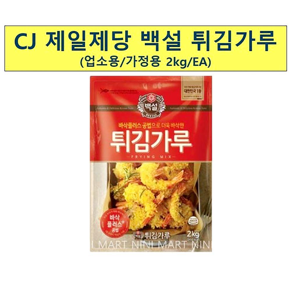 바식한 튀김 가루 백설 2kg x6개 튀김용 업소용