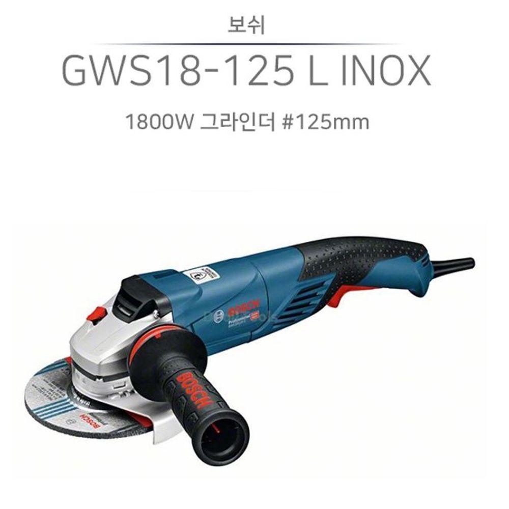 보쉬 그라인더 전동 그라인더 GWS18-125 5in