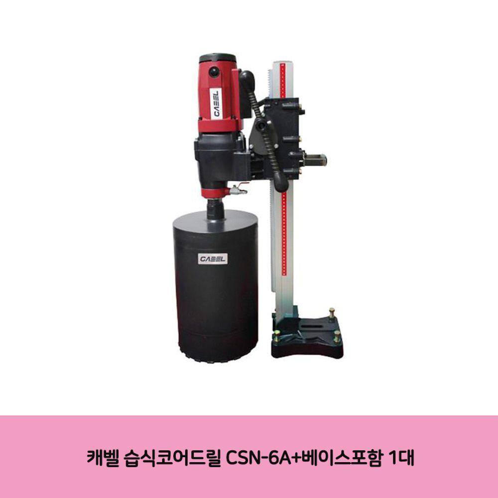 캐벨 습식코어드릴 CSN-6A베이스포함 1대