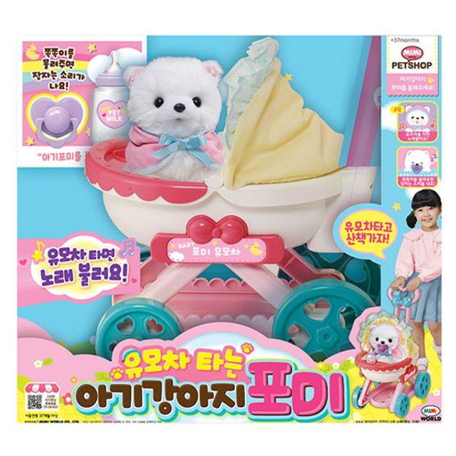 미미 유모차타는 아기강아지 포미(00024)