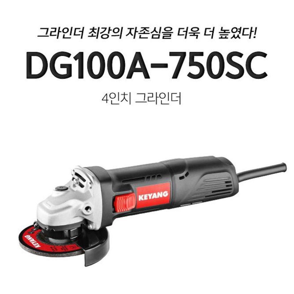계양 그라인더 전동 핸드 그라인더 DG100A-750SC 4in