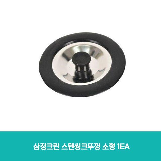삼정크린 스텐씽크뚜껑 소형 1EA