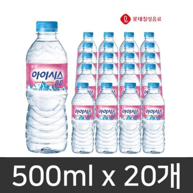 아이시스 500ml x 20개 미네랄워터 물 지리산수 생수