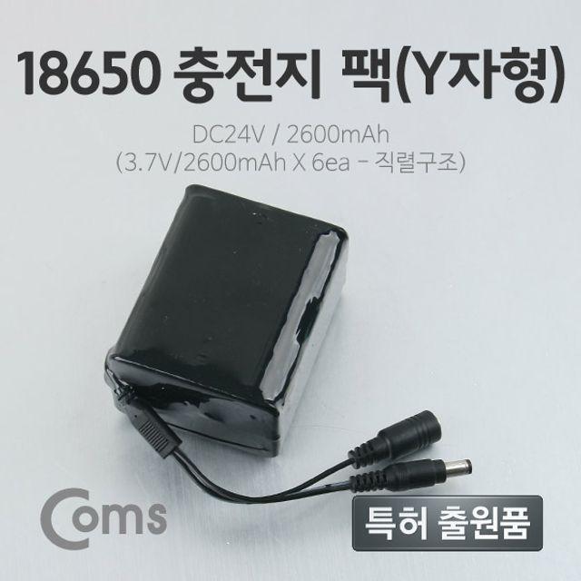 Coms 18650 충전지 팩Y자형 DC24V 2.6Ah 3.7V 2600mA