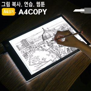 아이티알,MB LED 드로잉보드 A4COPY 스케치보드 웹툰 만화