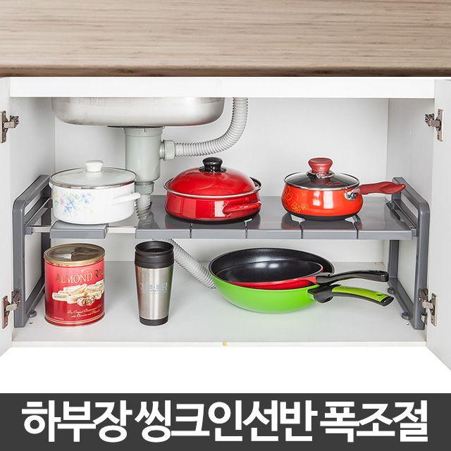 H-씽크인선반 폭조절/주방 싱크인 수납 부엌 정리