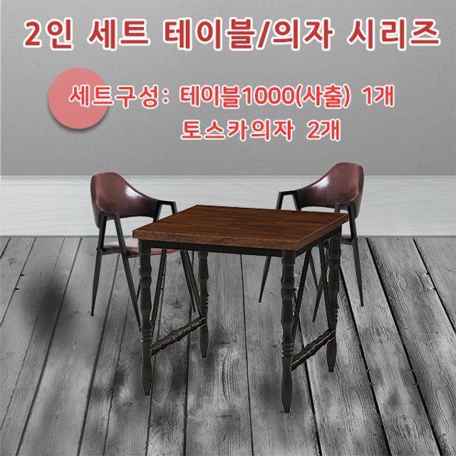 2인용 TS-식탁테이블 의자세트 사출형1000 책상 식당