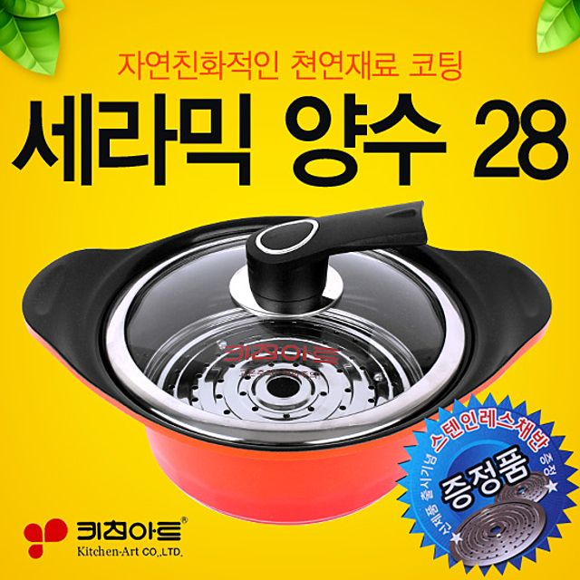 키친아트 세라믹 양수 28 주방용품 예쁜그릇 냄비세트 양수 편수 냄비 전골냄비 주물냄비 미니 찜기