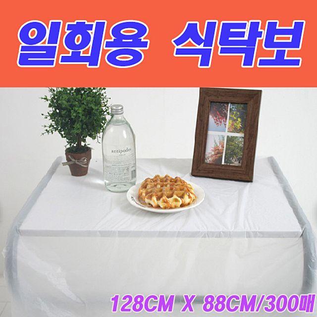 미광 일회용 식탁보 128cmX88cm_300매
