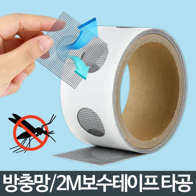 2M 보수테이프 타공/롤형 방충망 구멍 수리 벌레막이 모기장