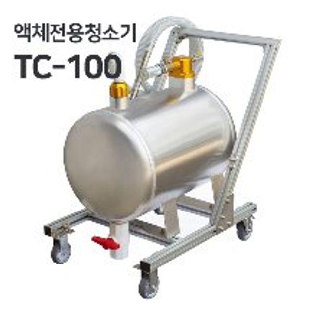 남부 액체전용 청소기 SD400D H35 TC100 콤프월드