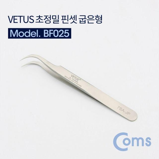 Coms Vetus 핀셋초정밀 비자기성고강도 굽은형 7SA J