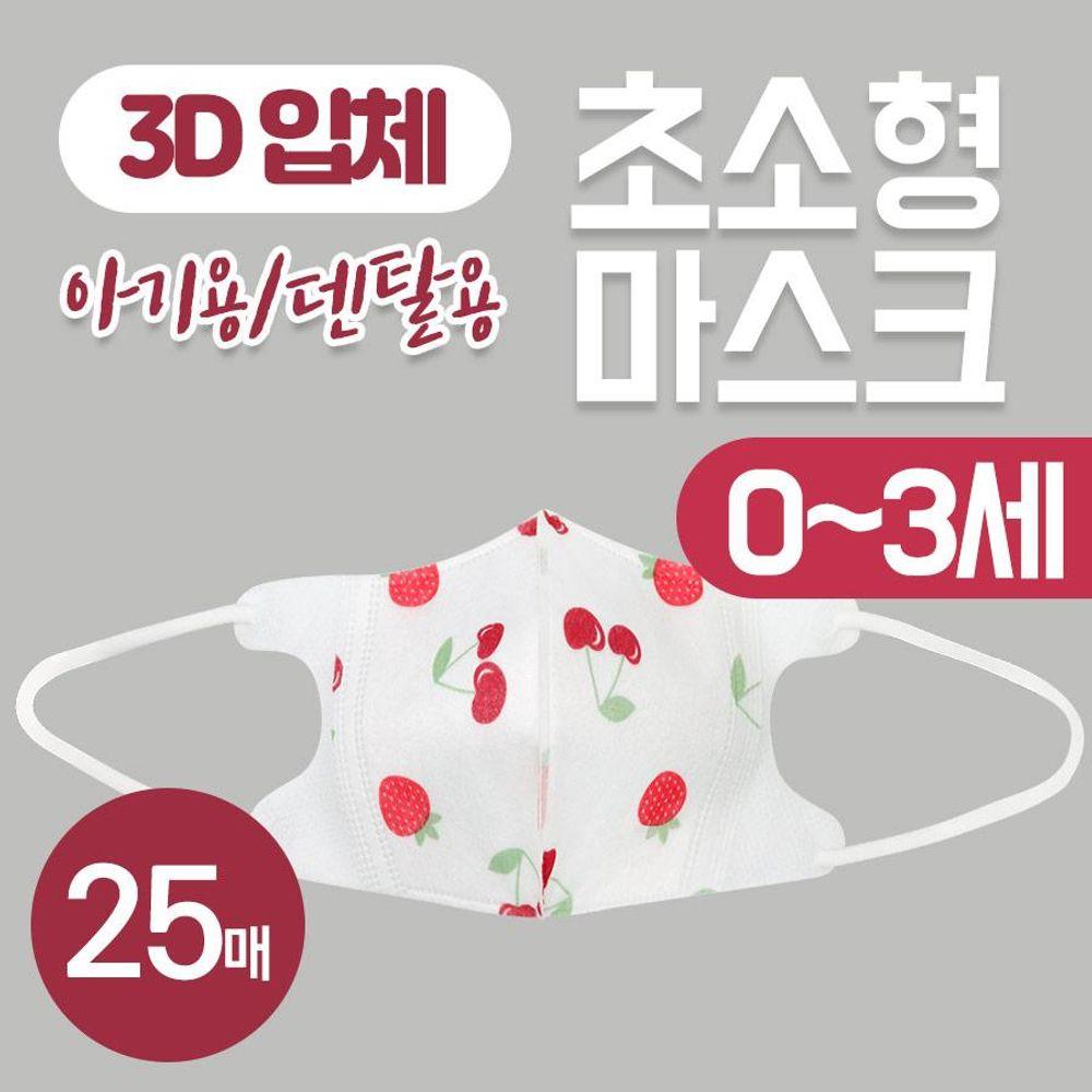 아기 3D 입체 덴탈 마스크 일회용 3중 25매 체리베리
