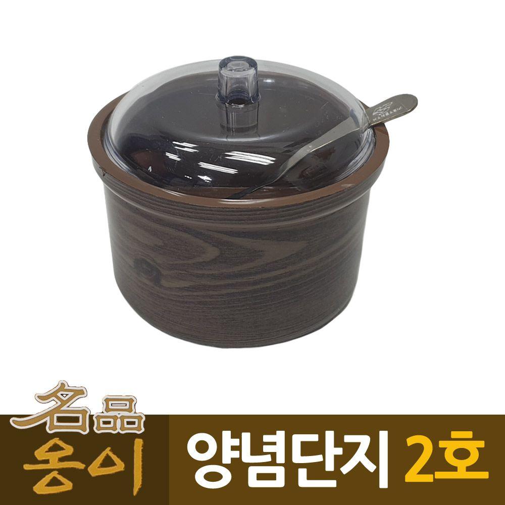 옹이 나무무늬 업소용 양념단지 2호