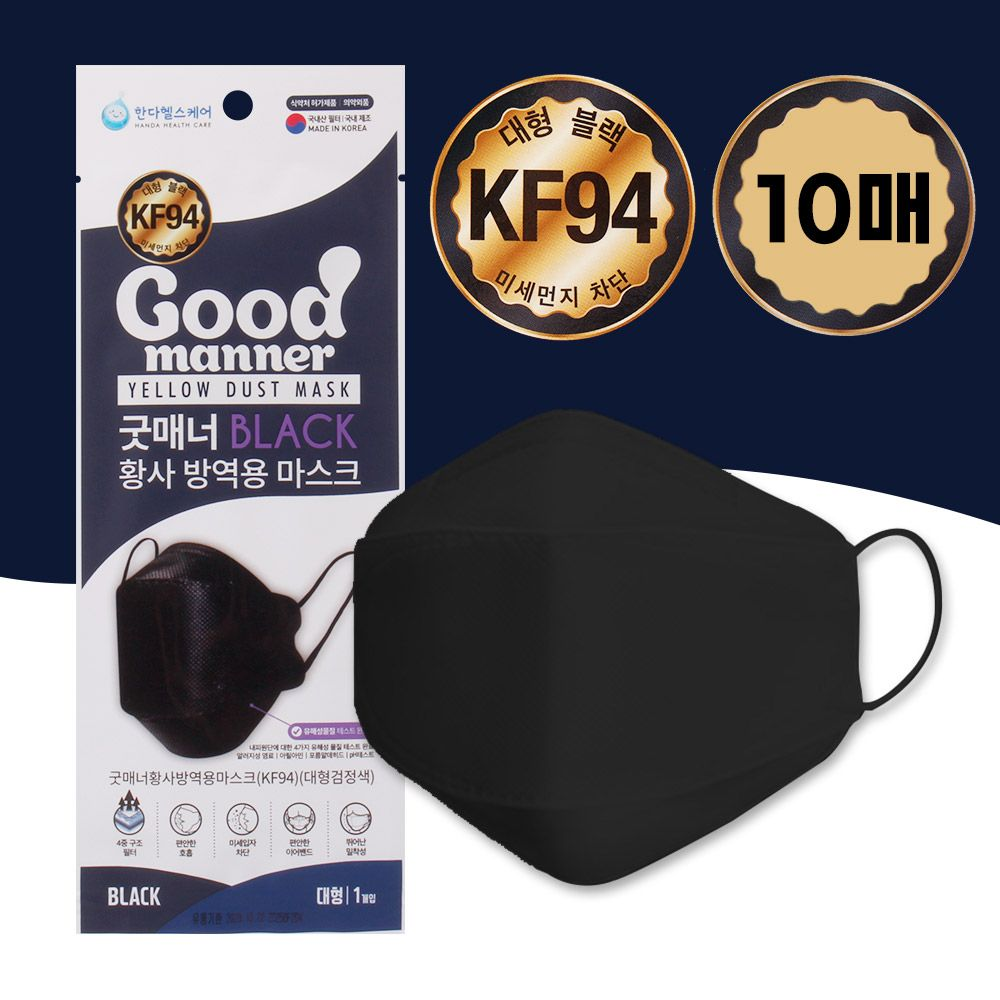 굿매너 대형 KF94 마스크 블랙 10매