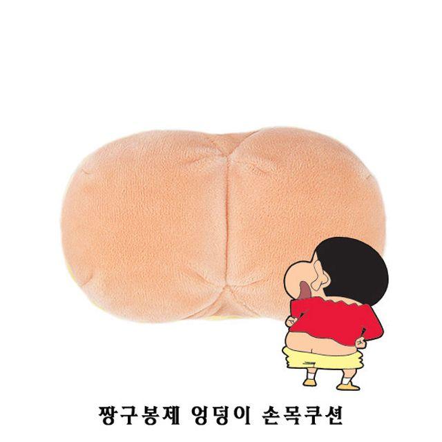 짱구 엉덩이 손목쿠션 1P 캐릭터손목쿠션 편한손목쿠
