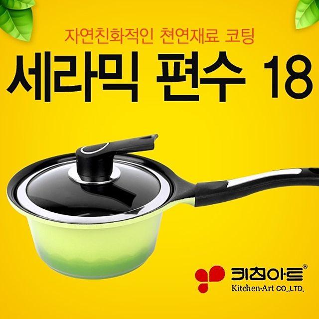 키친아트 세라믹 편수 18 주방용품 예쁜그릇 냄비세트 양수 편수 냄비 전골냄비 주물냄비 미니 찜기