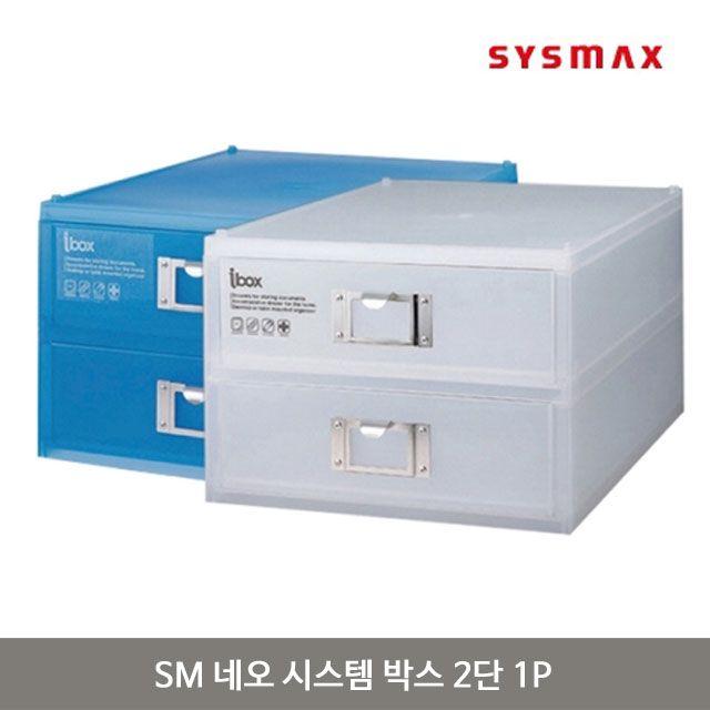 SM 네오 시스템 박스 2단 1P 소품 정리함 수납 서랍