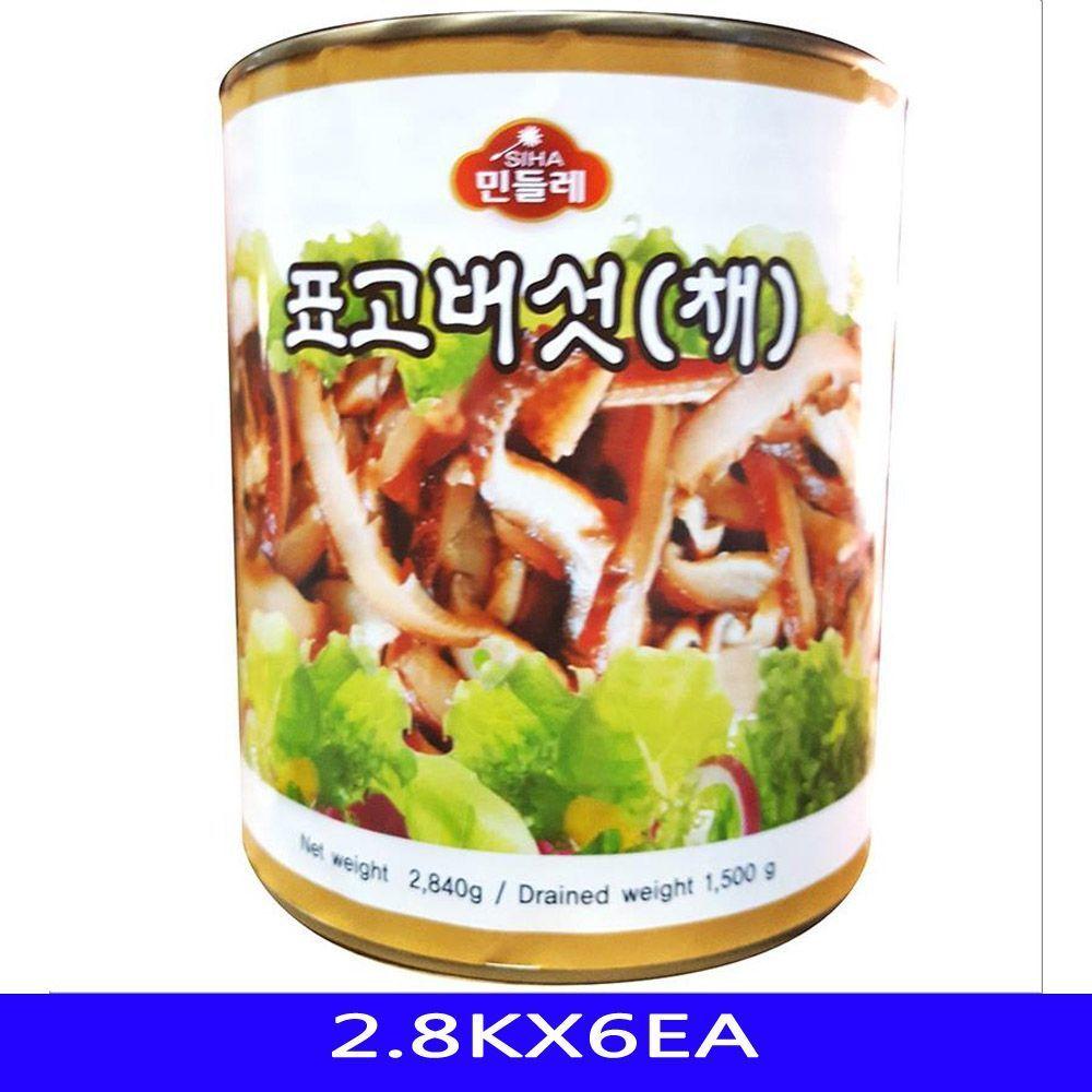 표고버섯채 캔 시하통상 2.8K 6통