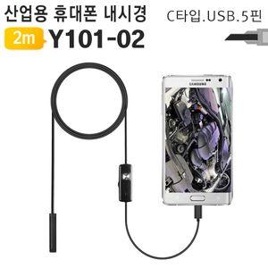 아이티알,MB 스마트폰 내시경카메라 Y101-02 2m C핀 5핀 USB타입