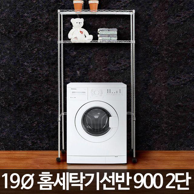 세탁기 900 2단 세탁실정리 다용도실선반 드럼 통돌이