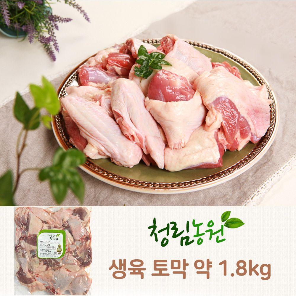 업소용 식자재 재료 청림 오리 생육 토막 약1.8kg