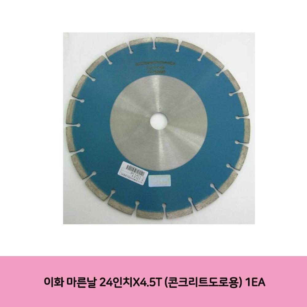이화 마른날 24인 치X4.5T (콘크리트도로용) 1EA