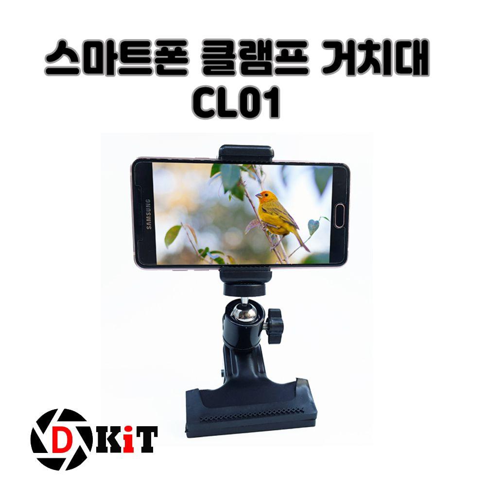 디키트 핸드폰 거치대 CL01 스마트폰홀더 클램프 집게