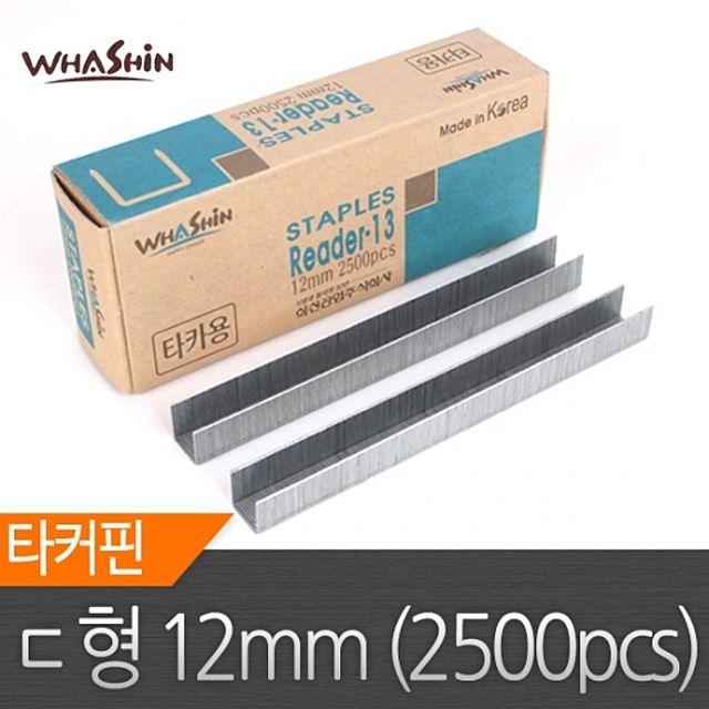 타카핀 ㄷ형 12mm (2500pcs) 손타카 핸드타카 타카