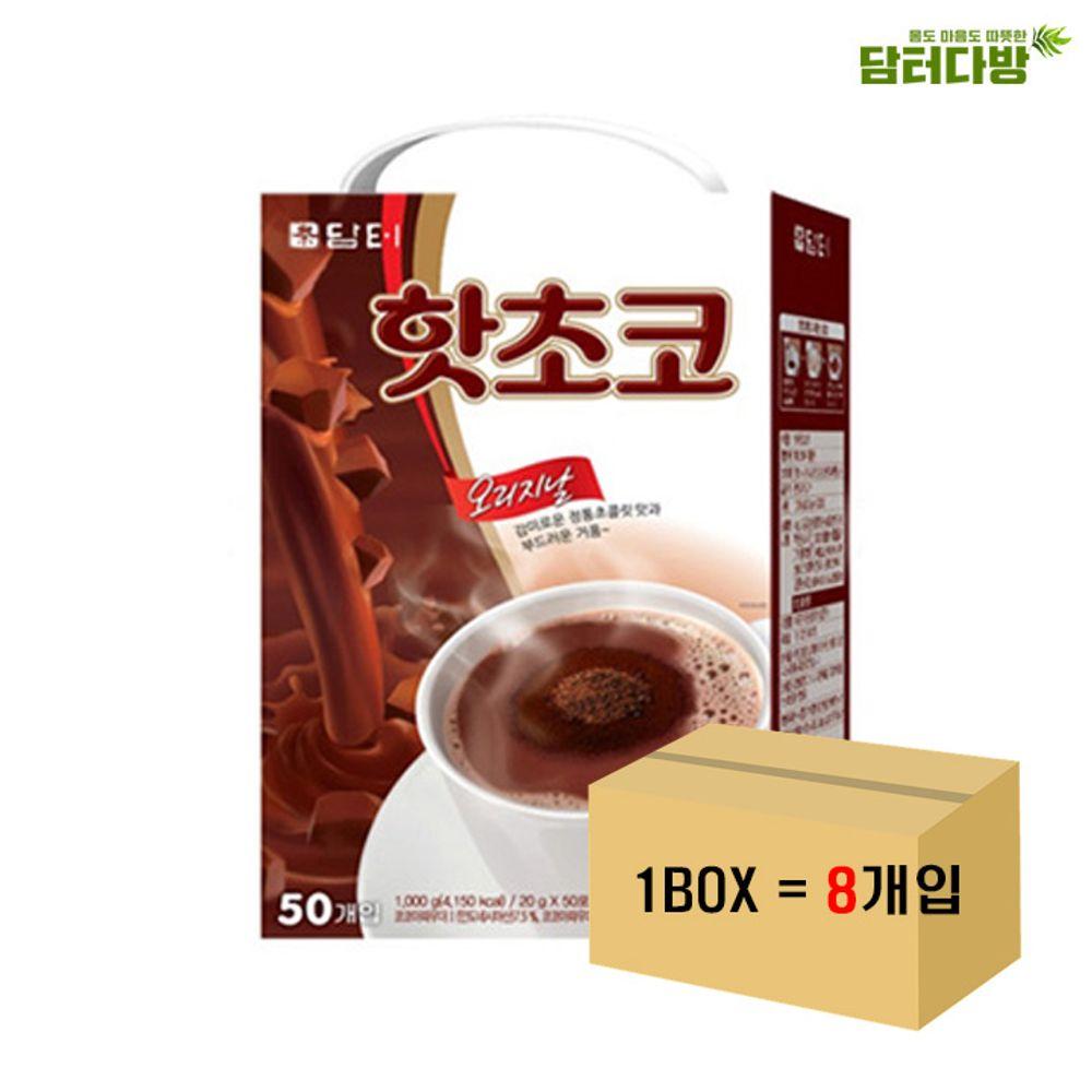 (무배)담터 핫초코 50스틱 1BOX(8개입)
