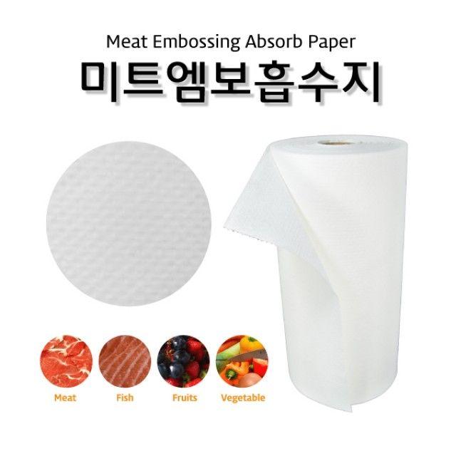 (미트엠보흡수지) 미트페이퍼 흡수패드 정육용품 제습 [제작 대량 도매 로고 인쇄 레이저 마킹 각인 나염 실크 uv 포장 공장 문의는 네이뽕]
