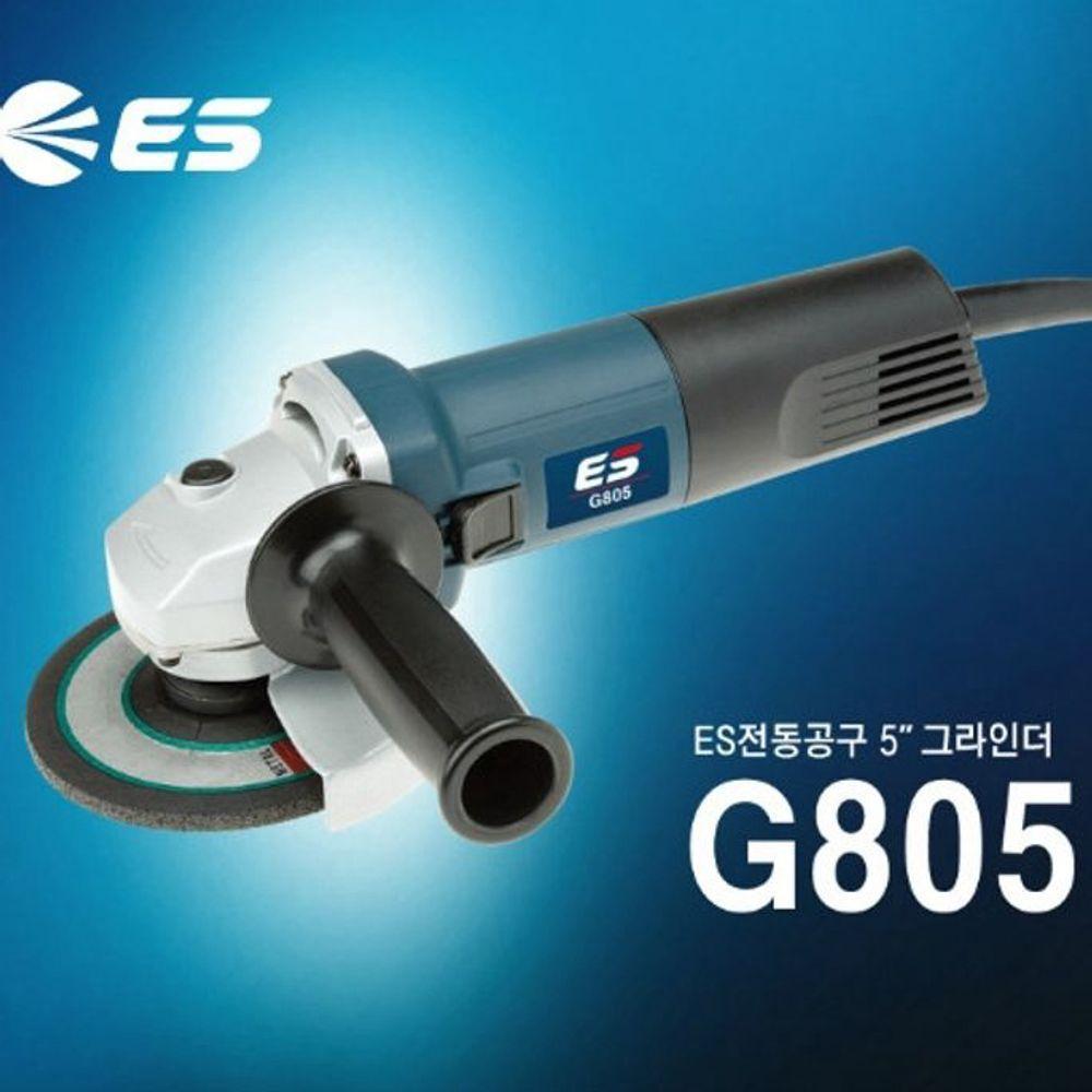 ES산전 그라인더 G805 (5in) 전동 그라인더