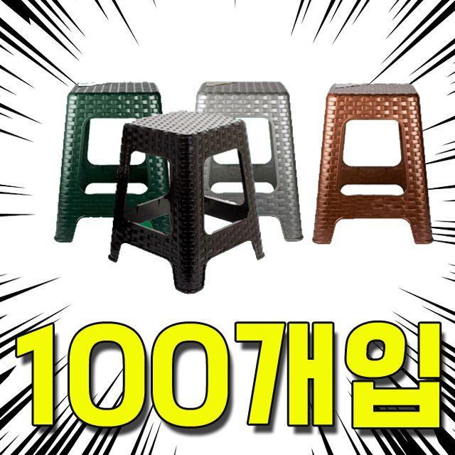 다단적재 가능한 대나무 패턴 플라스틱 의자 100개입