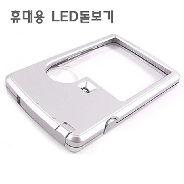 LED 휴대용돋보기 북핸드 확대경 LED확대경 후레쉬돋보기 카드형 LED돋보기 돋보기 사무용품