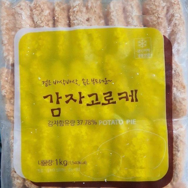 바삭 바삭 부드럼 감자고로케 1kg
