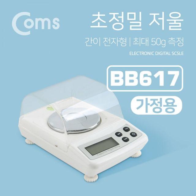 Coms 가정용 초정밀 저울 간이 전자형 0.001 5