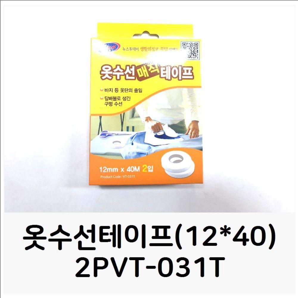옷수선테이프(12x40)2PVT-031T 바지단붙이기 다리미
