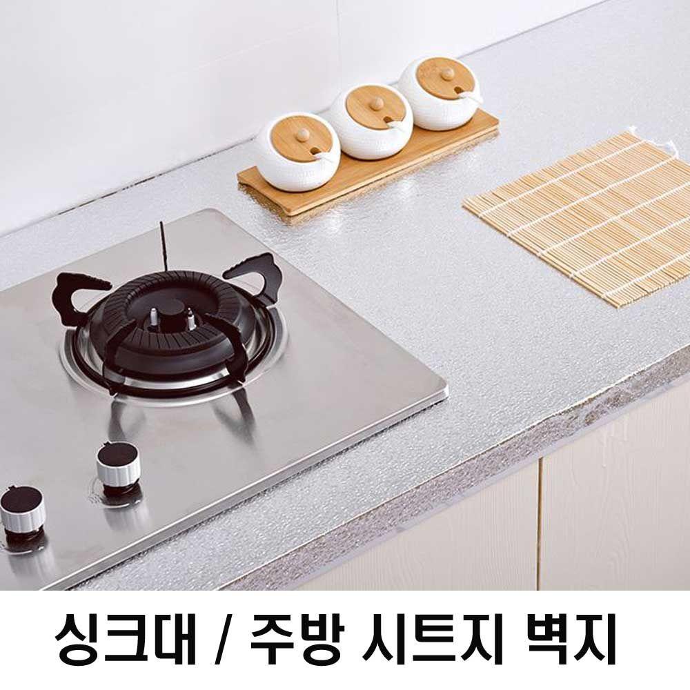 주방 기름때 방지 시트지 깔끔한 싱크대 은박 시트