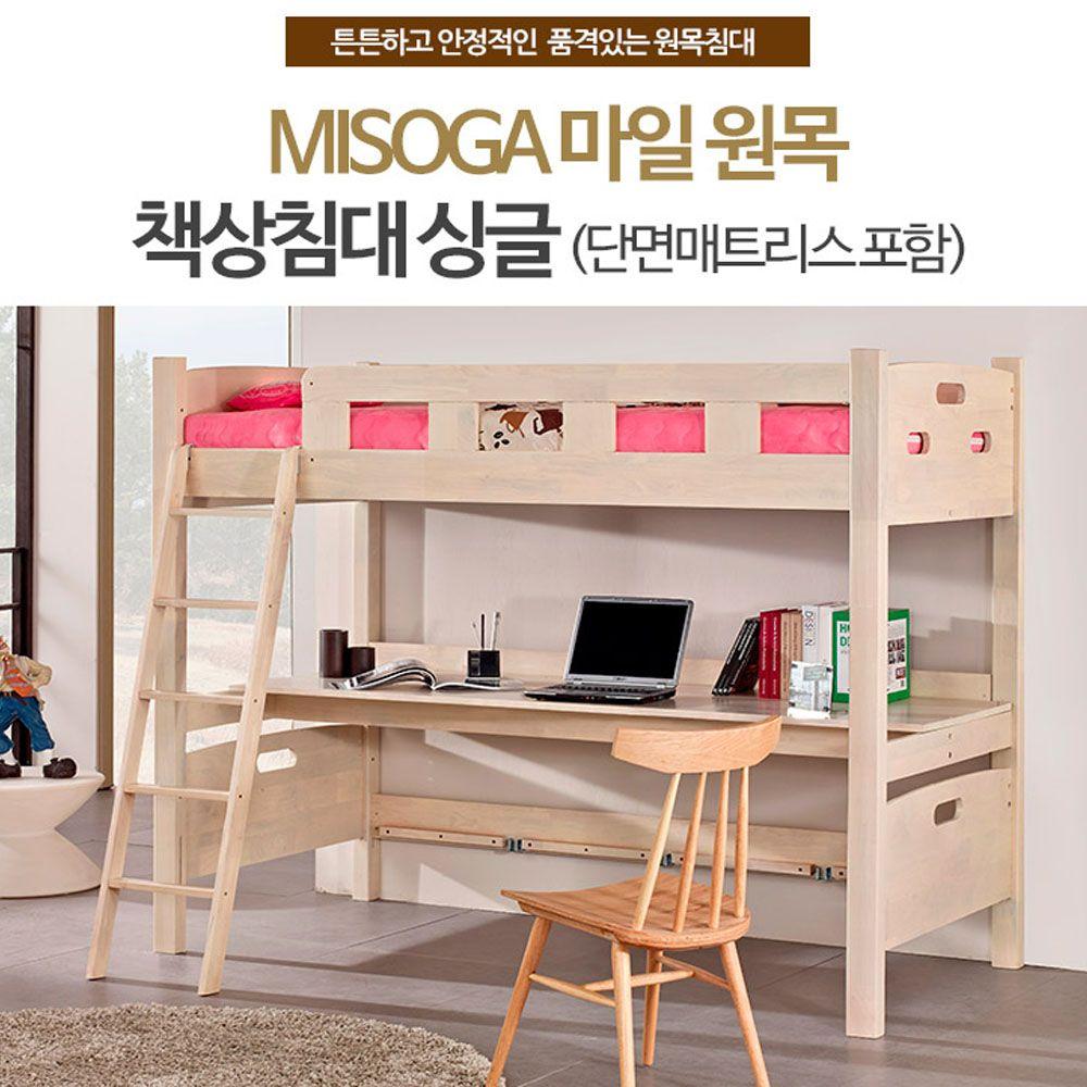 MISOGA 마일 원목 벙커 책상침대 싱글 침대책상일체형