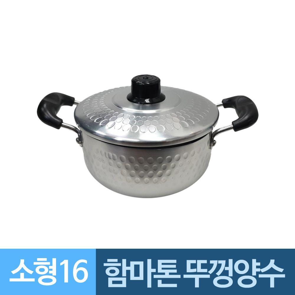 함마톤 양손잡이 뚜껑 알루미늄냄비 16소형