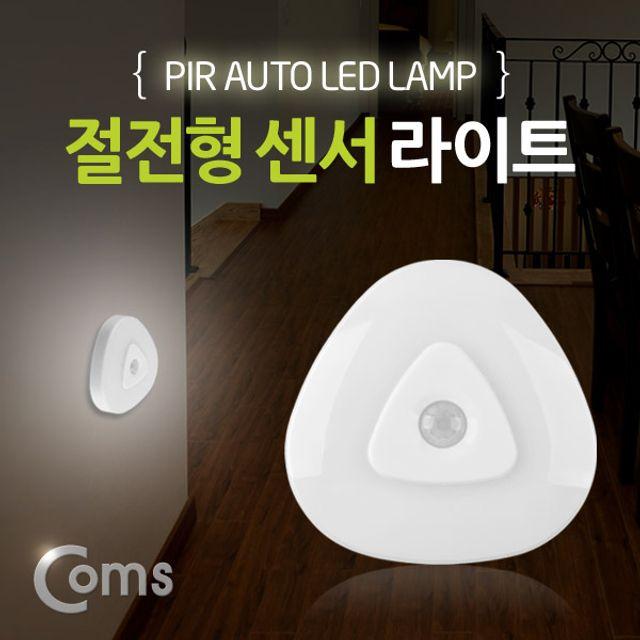 Coms 램프 동작센서 감지형 수동자동 선택 스위치 AAA
