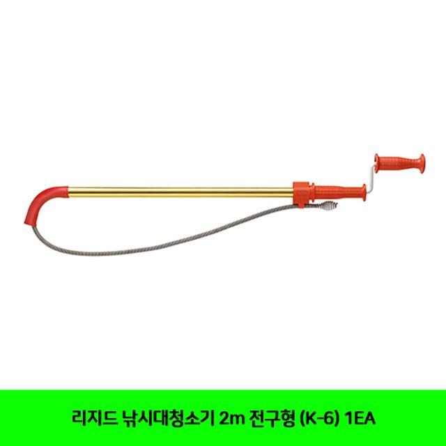 리지드 낚시대청소기 2m 전구형 (K-6) 1EA