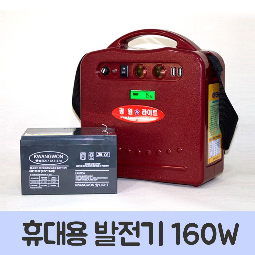 캠핑 낚시 야외활동 휴대용발전기 160W