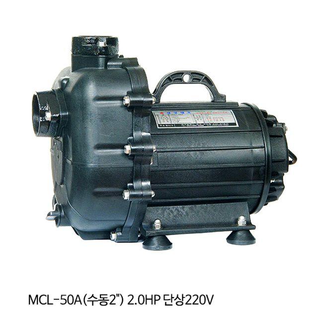 천일 수륙양용펌프 MCL-50A 수동2in 농업용 양수기
