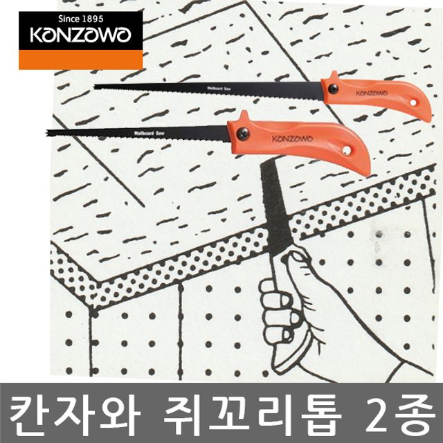 칸자와/K-420-S/L/쥐꼬리톱/목재 합판 석고보드/2종