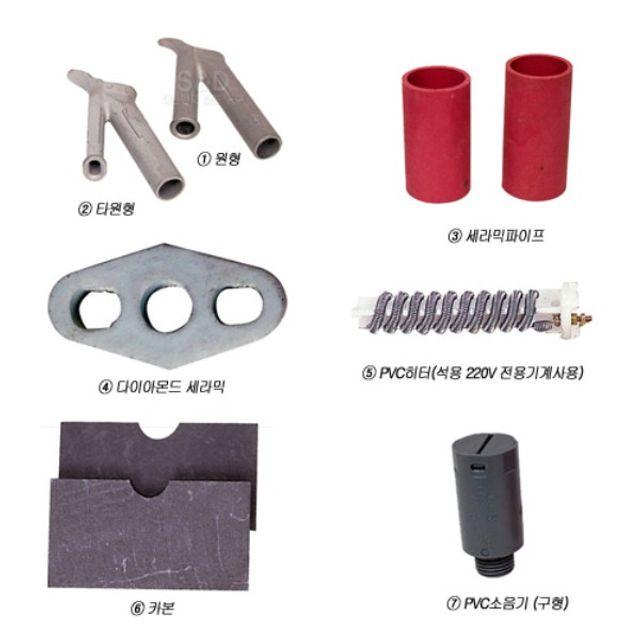 석영기기 PVC 용접기부품  카본